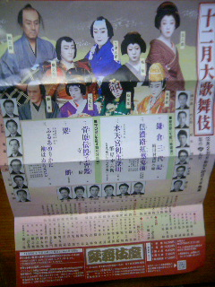 12月大歌舞伎。