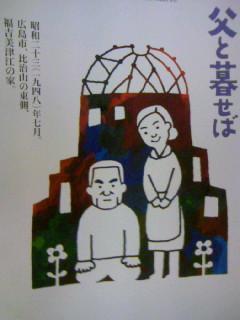 小松座「父と暮らせば」を観ました。