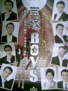 「宝塚BOYS」観てきました。