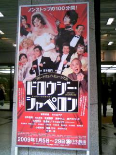 「ドロウジー・シャペロン(日生劇場)」観てきました。