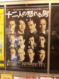 「十二人の怒れる男」観ました。