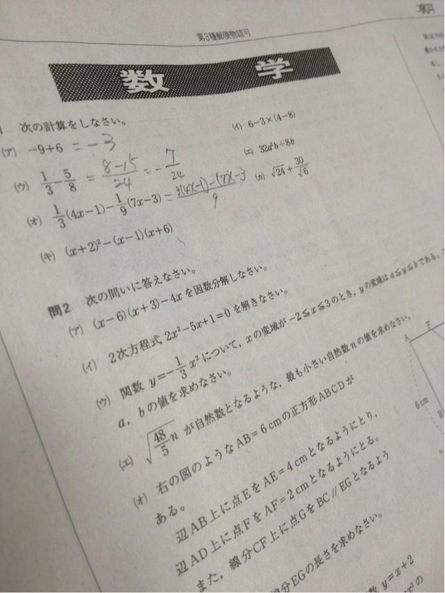 高校入試難しすぎる。