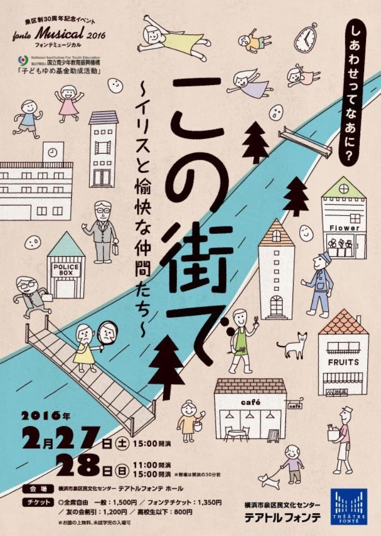 お久しぶりその3〜フォンテミュージカル2016〜