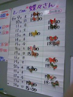 「蝶々さん」東京千秋楽でした!